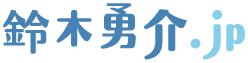鈴木勇介.jp